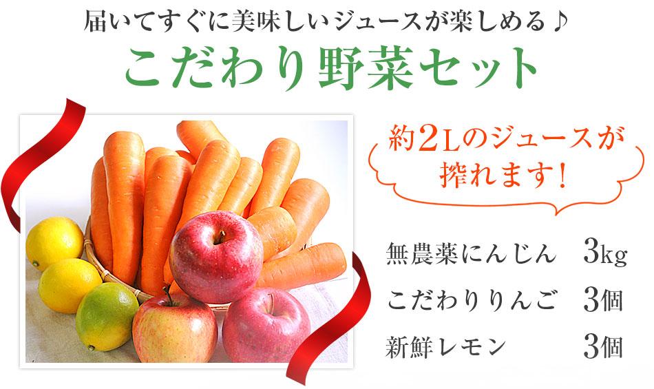 届いてすぐに美味しいジュースが楽しめるこだわり野菜セット(無農薬にんじん 3kg、こだわりりんご 3個、新鮮レモン 3個)
