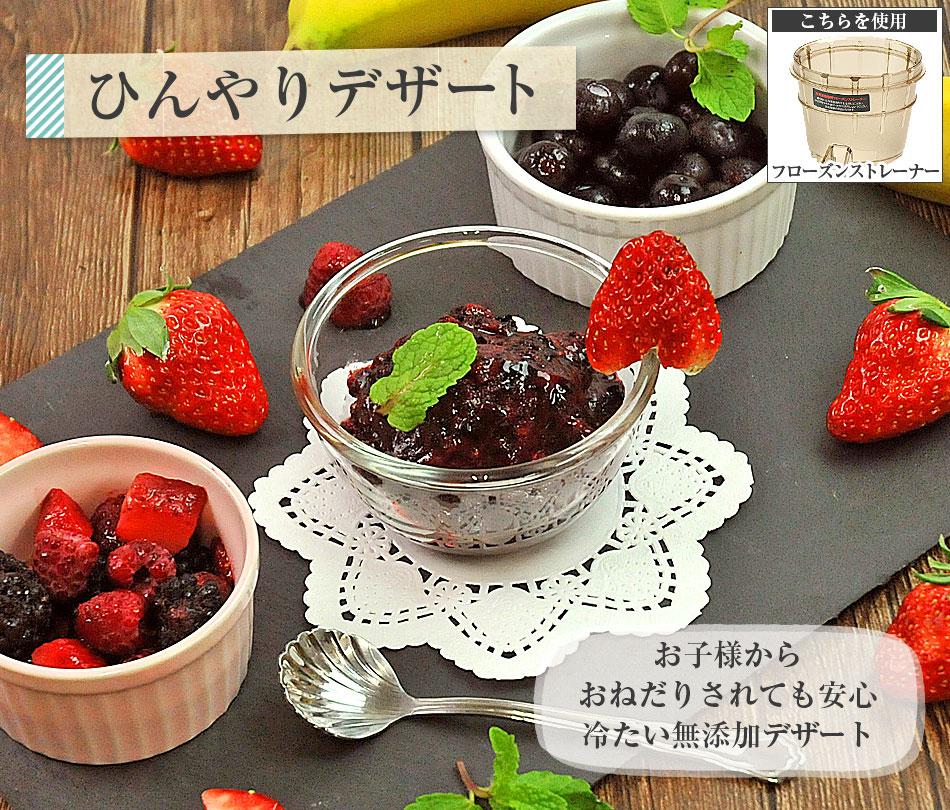 冷たい無添加デザートのひんやりデザート(フローズンストレーナー使用)