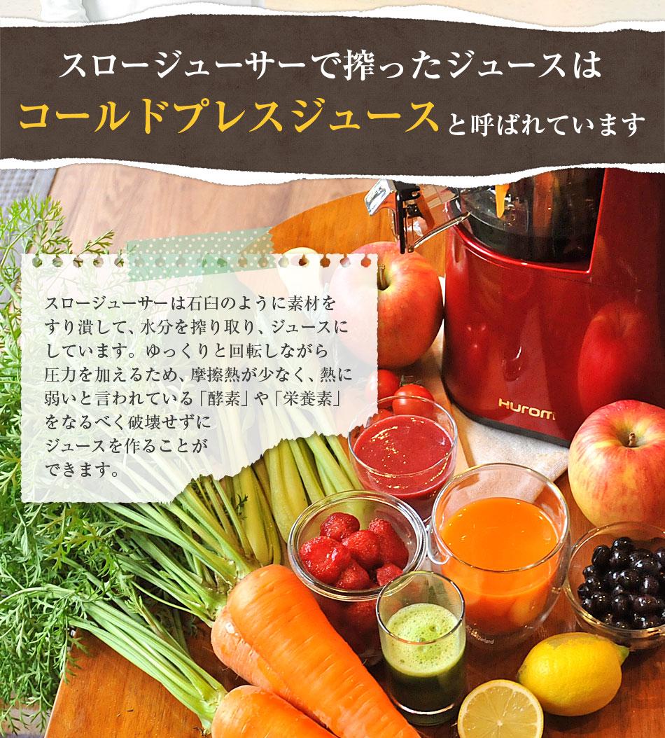 スロージューサーで搾ったジュースはコールドプレスジュースと呼ばれていて「酵素」や「栄養素」をなるべく破壊せずにジュースをつくれます