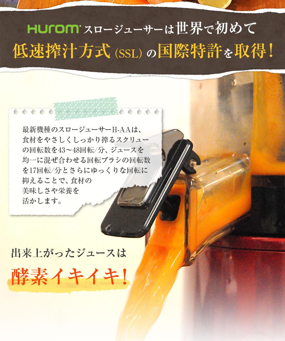HUROMスロージューサーは世界で初めて低速搾汁方式(SSL)の国際特許を取得で出来たジュースは酵素イキイキ