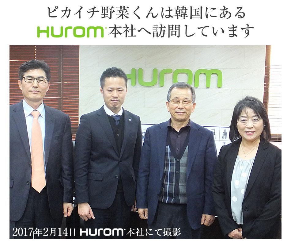 ピカイチ野菜くんは韓国にあるHUROM本社へ訪問しています