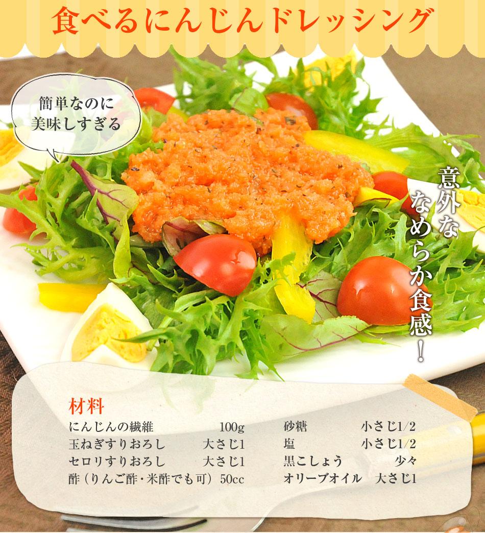 食べるにんじんドレッシング(簡単なのに美味しすぎる)