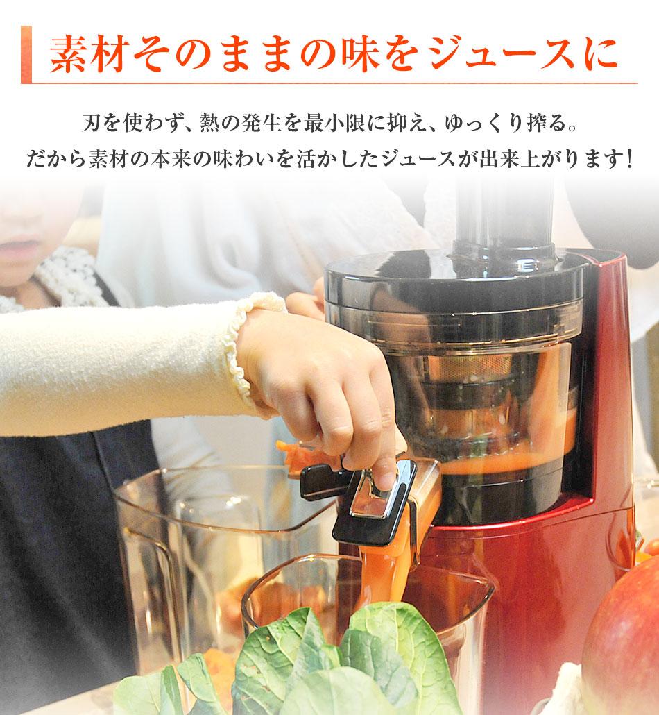 刃を使わずに熱の発生を最小限に抑え、ゆっくり搾るので素材本来の味わいを活かしたジュースが出来る