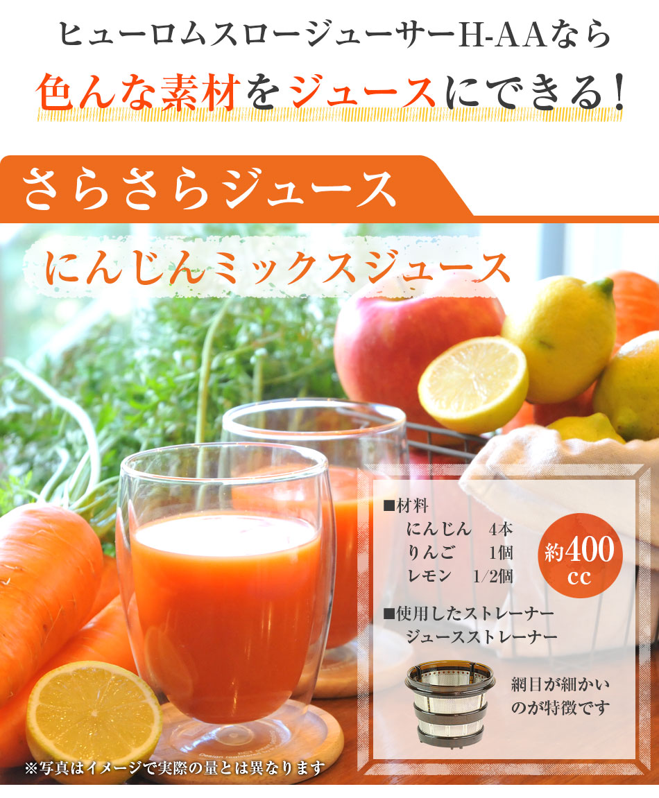ヒューロムスロージューサーH-AAならいろんな食材をジュースにできます さらさらジュースのにんじんミックスジュース(ジュースストレーナー使用でにんじん4本、りんご1個、レモン1/2個)