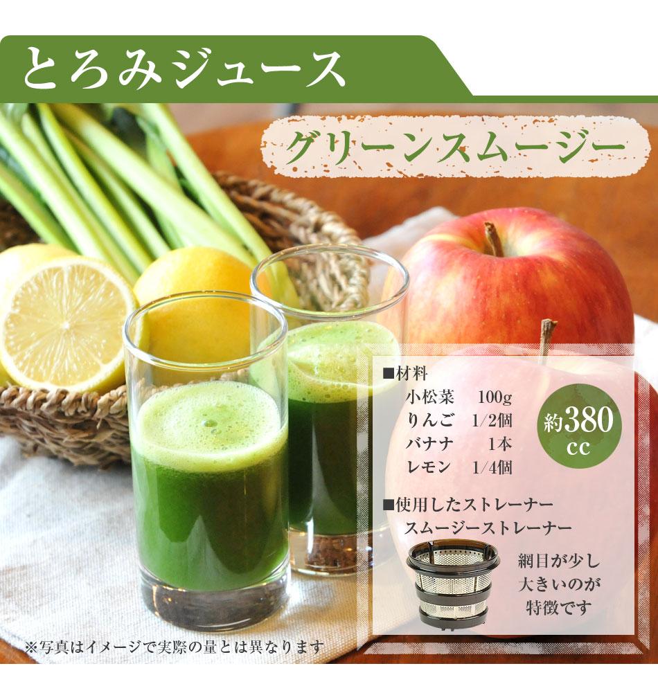とろみジュースのグリーンスムージー(スムージーストレーナー使用で小松菜100g、りんご1/2個、バナナ1本、レモン1/4個)