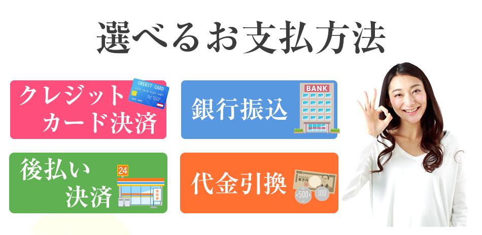 選べるお支払方法(クレジットカード決済、後払い決済、銀行振込、代金引換)