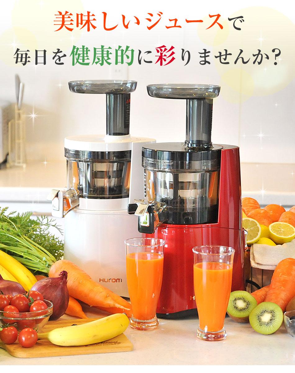美味しいジュースで毎日を健康的に彩りませんか?