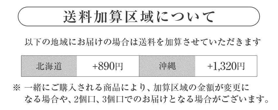 送料加算区域(北海道 +890円、沖縄 +1,320円)