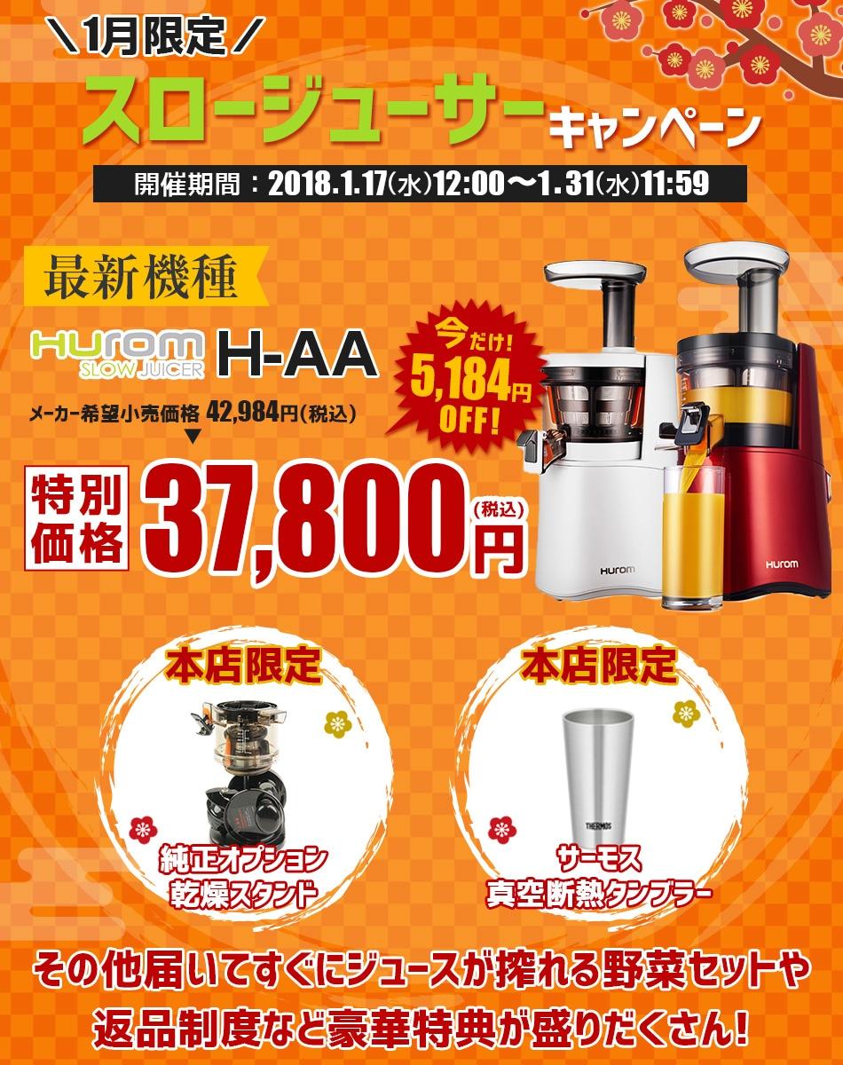 hurom H-AAのスロージューサーキャンペーンで今だけの特別価格