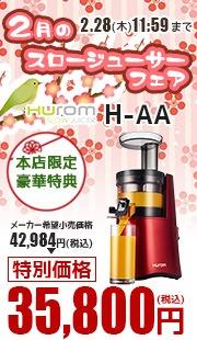 2月のスロージューサーフェアのH-AAキャンペーン
