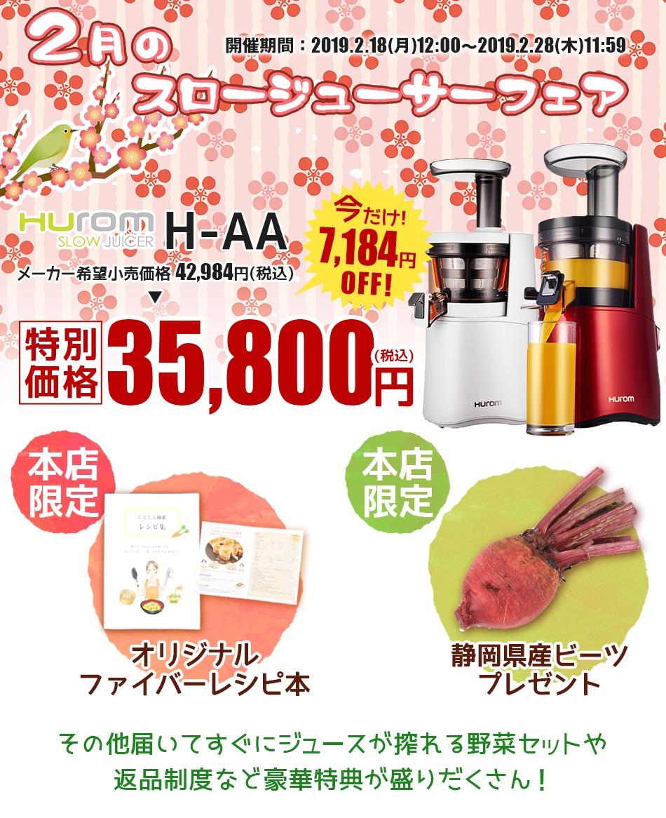 フェアのhurom H-AAのスロージューサーキャンペーンで今だけの特別価格