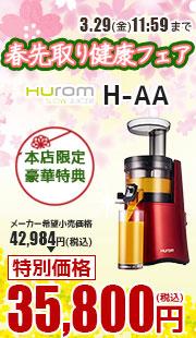 フェアのH-AAキャンペーン
