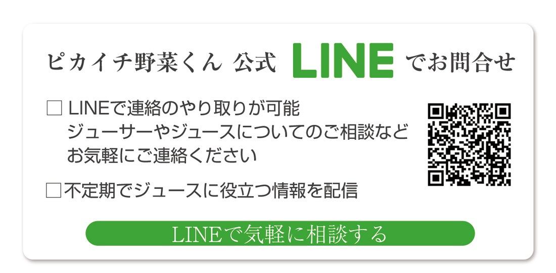 ピカイチ野菜くん公式LINEでお問い合わせ