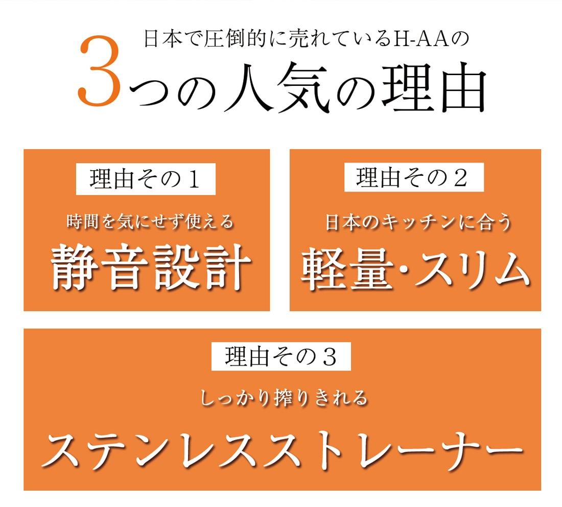 日本で圧倒的に売れているH-AAの3つの人気の理由