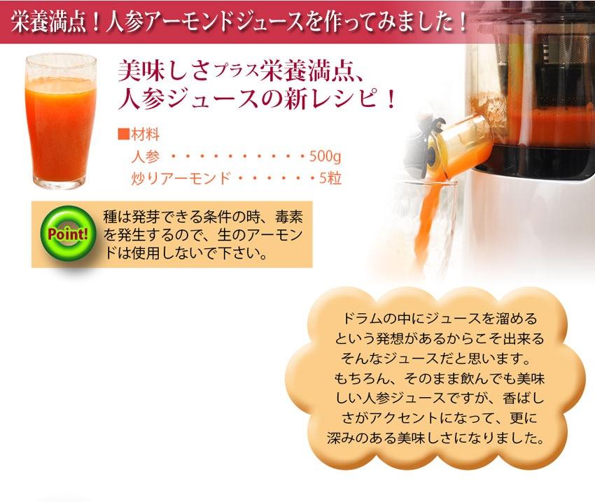 栄養満点!人参アーモンドジュースを作ってみました!