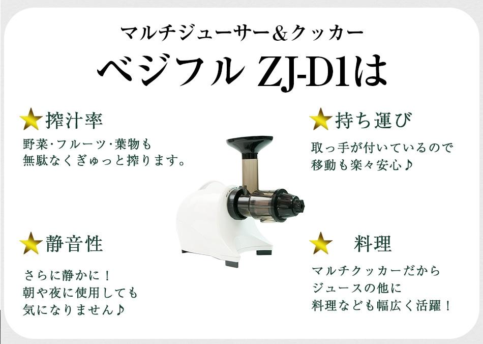 ZJ-D1は搾汁率がいい、静か、持ち運びしやすい、料理にも