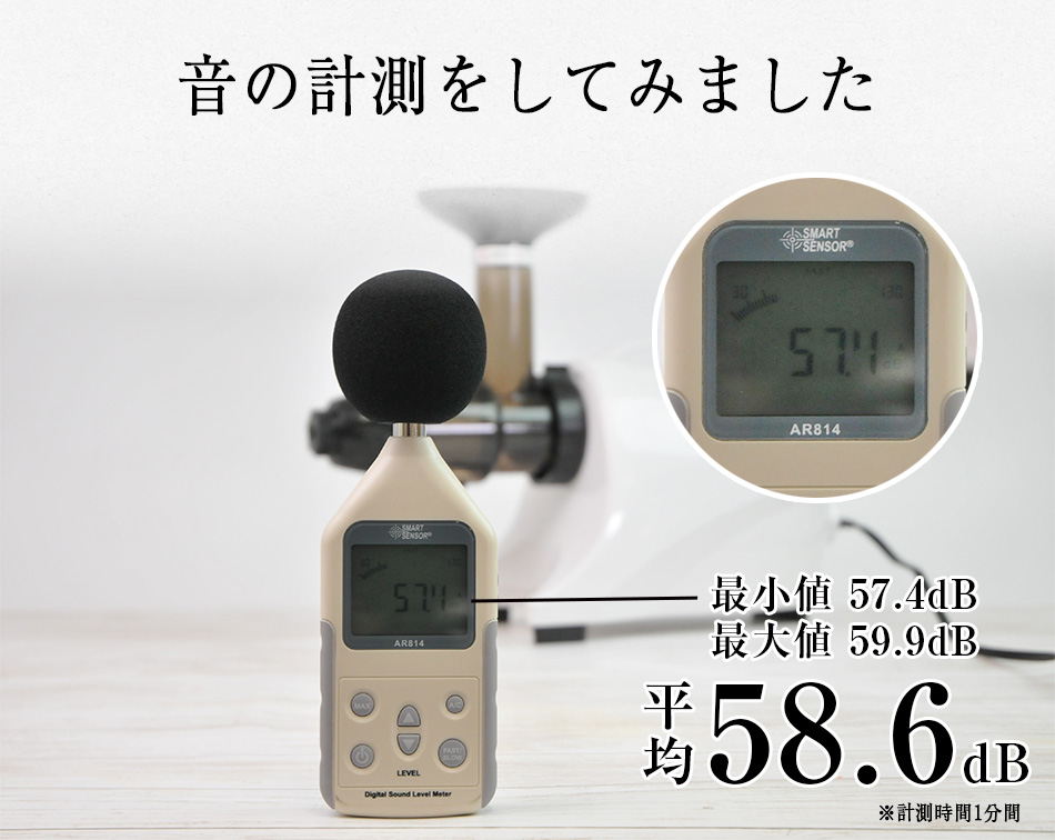 音の計測をしてみました