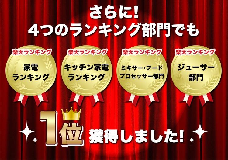 さらに4つのランキング部門でも1位獲得しました!