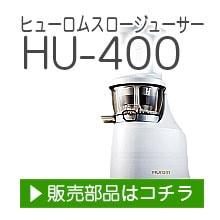 ヒューロムスロージューサーHU-400