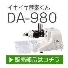 イキイキ酵素くんDA-980
