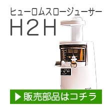 ヒューロムスロージューサーH2H