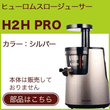 ヒューロムスロージューサー H2H PRO部品
