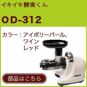 イキイキ酵素くん OD-312部品