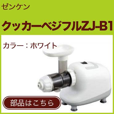 クッカーベジフル ZJ-B1部品
