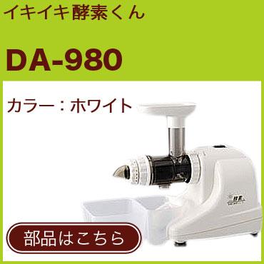 イキイキ酵素くん DA-980部品