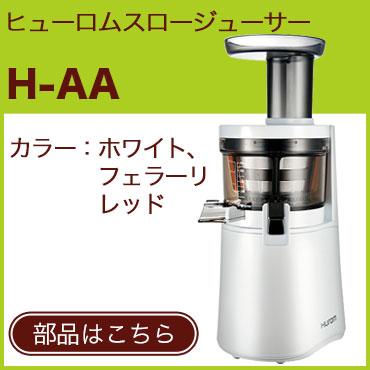 ヒューロムスロージューサー H-AA部品