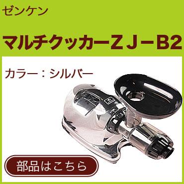 マルチクッカー ZJ-B2部品
