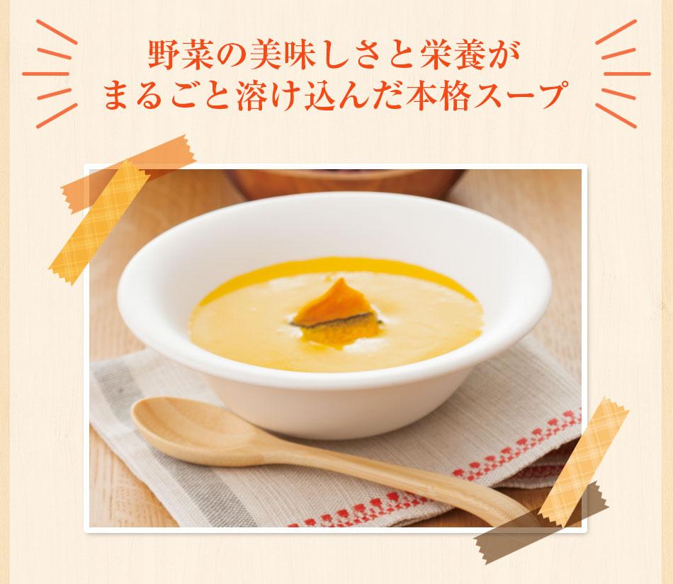 野菜の美味しさと栄養がまるごと溶け込んだ本格スープ