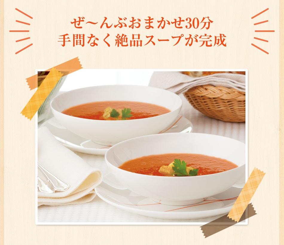 ぜーんぶおまかせ30分手間なく絶品スープが完成