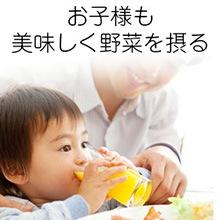 野菜嫌いのお子様でも美味しく野菜が摂れる