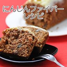にんじんファイバーレシピ