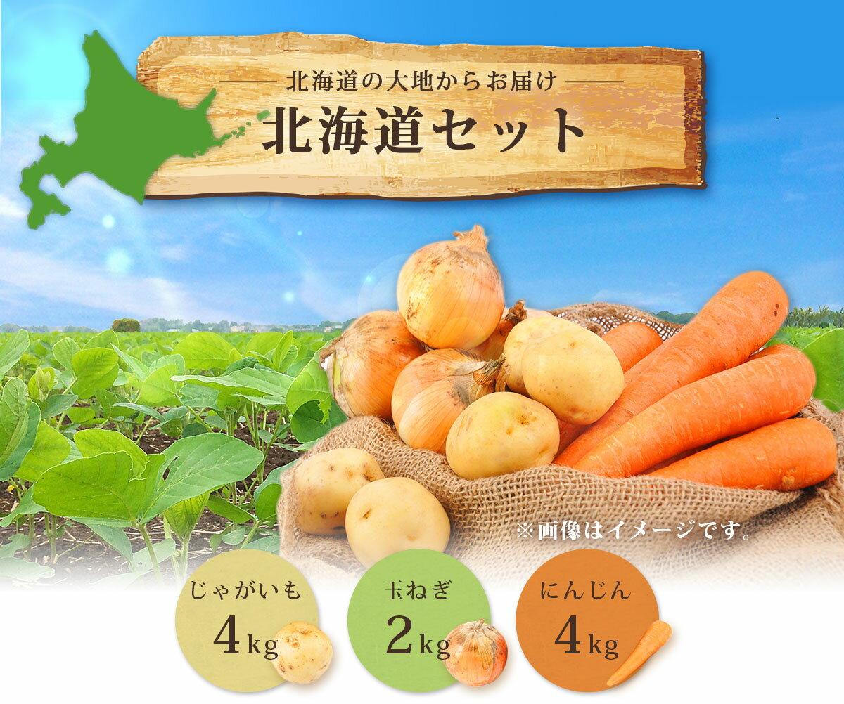 北海道10kgセット