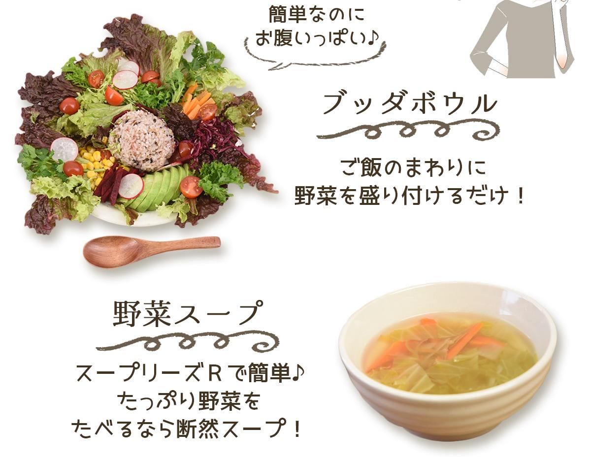 ブッダボウルや野菜スープにも