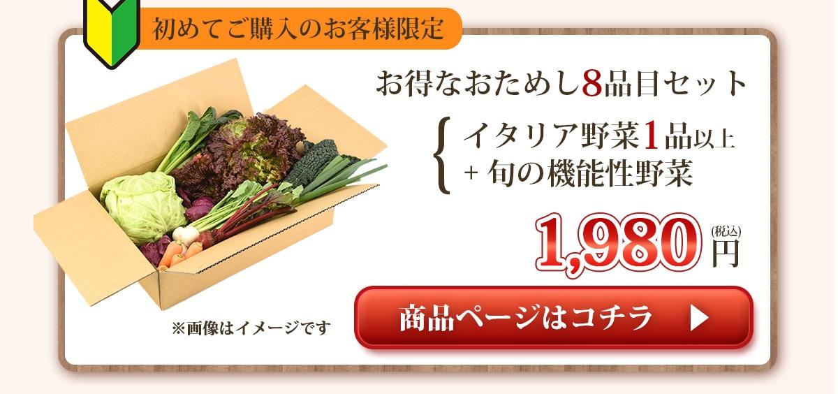 機能性野菜中心の15品目セットもあります