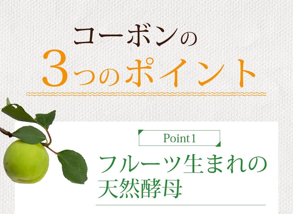 ピカベジ酵母の3つのポイント point1:フルーツ生まれの天然酵母 ピカベジ酵母は国産りんごと紀州梅だけを使い、多くの原料を使うことはしていないので、安定した高品質の健康づくりに役立つ天然酵母を育てています。
