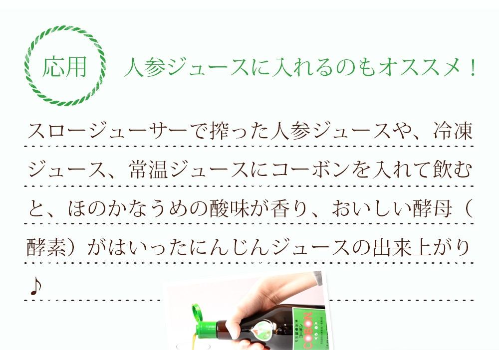 ピカベジ酵母の飲み方 応用:人参ジュースに入れるのもオススメ!(スロージューサーで搾った人参ジュースや、冷凍ジュース、常温ジュースにピカベジ酵母を入れて飲むと、ほのかなうめの酸味が香り、おいしい酵母(酵素)がはいったにんじんジュースの出来上がり♪)