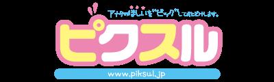 pikusulショップロゴ