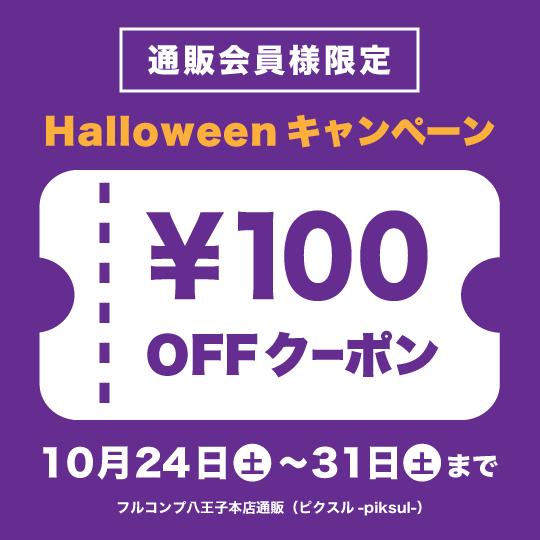 【100円クーポン】Halloween(ハロウィン)キャンペーン