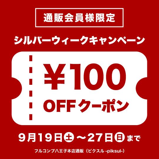 【クーポン】シルバーウィークキャンペーン
