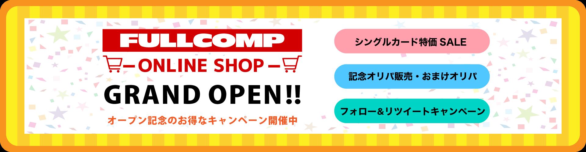 フルコンプ-ONLINE SHOP-