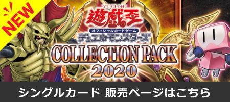 遊戯王OCG COLLECTION PACK 2020