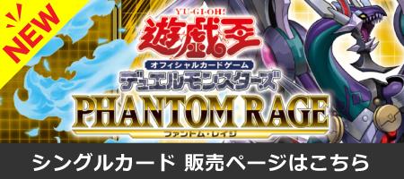 遊戯王OCG 基本パック PHANTOM RAGE