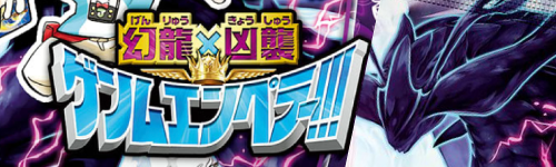 デュエマ 十王篇 第3弾 幻龍×凶襲 ゲンムエンペラー!!!