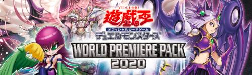 遊戯王 WORLD PREMIERE PACK 2020