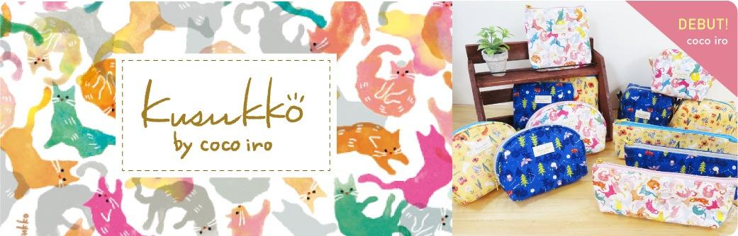 Kusukko2018SS