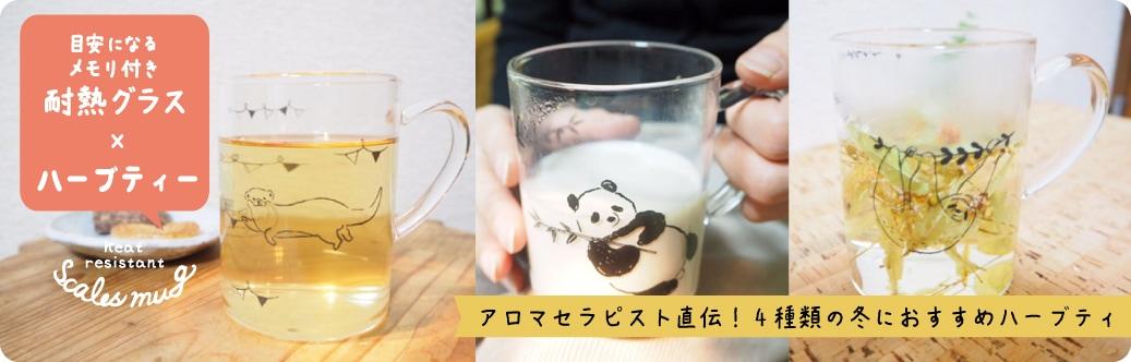 耐熱グラス